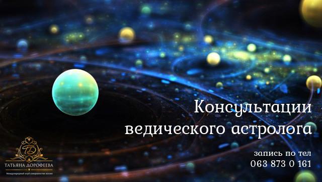 Консультации ведического астролога